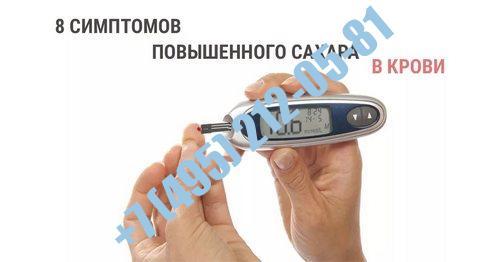 Медсправка об анализе крови на сахар