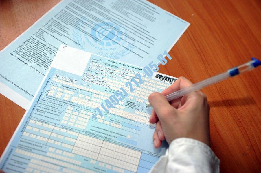 Купить официальный больничный лист из поликлиники