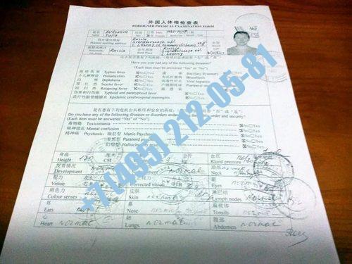 Медицинское заключение для иностранца (справка в Китай)