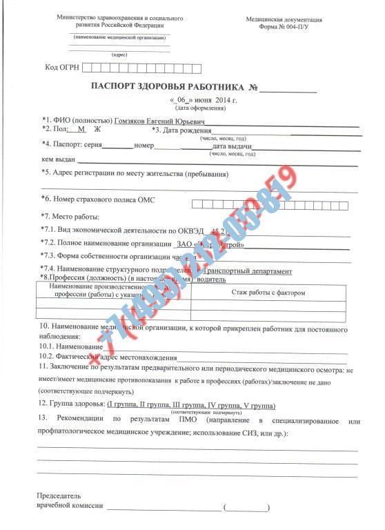 Паспорт здоровья работника 302
