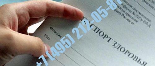 Паспорт здоровья приказ 302Н