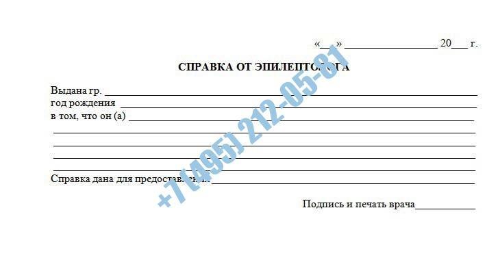 Справка от эпилептолога по низкой цене - купить в Москве с доставкой