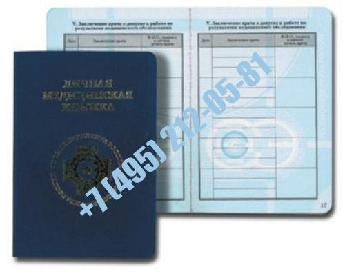 Купить медицинскую книжку в Москве официально
