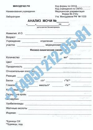 Купить общий анализ крови 210 у в Москве недорого