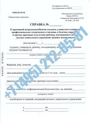 Купить справку 095 у с доставкой в Москве