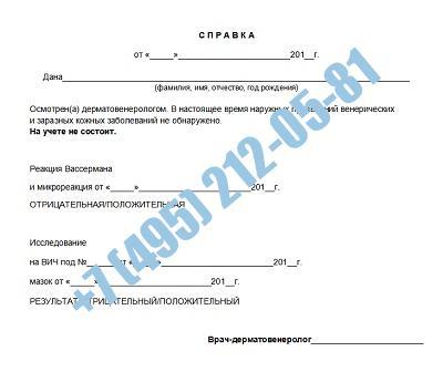 Купить справку из КВД в Москве по выгодной цене