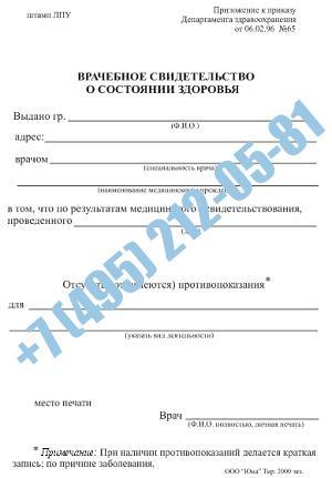Купить справку из ПНД в Москве недорого
