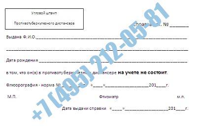 Справка из противотуберкулезного диспансера в Москве недорого