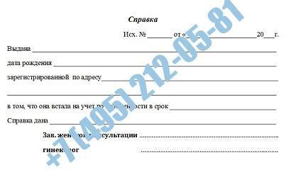 Купить справку о беременности в Москве с доставкой