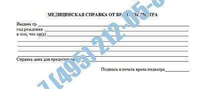 Купить справку от педиатра в Москве с доставкой