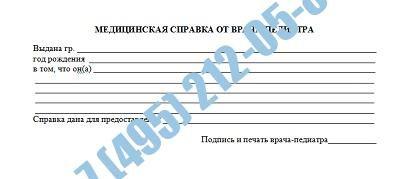 Купить справку от педиатра в Москве с доставкой и недорого